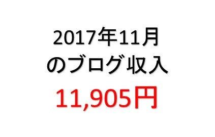 ブログ収入2017年11月