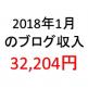 月間50,000PVブロガーの月間ブログ収入32,204円(2018年1月)