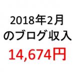 月間40,000PVブロガーの月間ブログ収入14,674円(2018年2月)