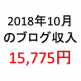 月間50,000PVブロガーの月間ブログ収入15,775円(2018年10月)