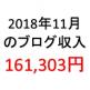 月間50,000PVブロガーの月間ブログ収入161,303円(2018年11月)