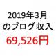 月間50,000PVブロガーの月間ブログ収入69,526円(2019年3月)