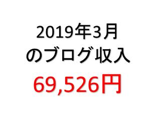 2019年3月のブログ収入