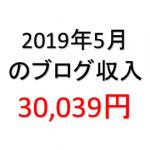 2019年5月ブログ収入
