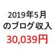 月間50,000PVブロガーの月間ブログ収入30,039円(2019年5月)