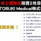 非上場株式投資(2社目) KOTOBUKI Medical株式会社