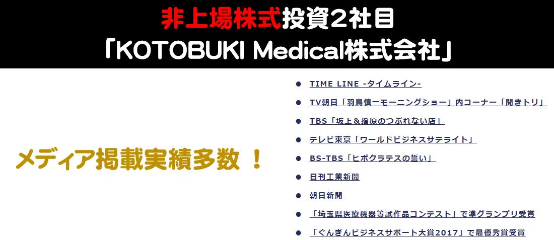 KOTOBUKI Medical株式会社 非上場株投資