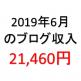 月間50,000PVブロガーの月間ブログ収入21,460円(2019年6月)