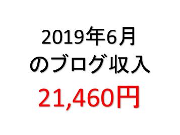 2019年6月のブログ収入