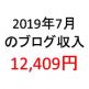 月間50,000PVブロガーの月間ブログ収入12,409円(2019年7月)