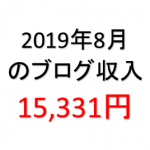 2019年8月のブログ収入