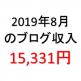 月間30,000PVブロガーの月間ブログ収入15,331円(2019年8月)