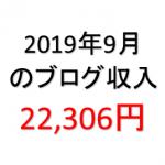 2019年9月のブログ収入