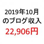 ブログ収入 月2万円