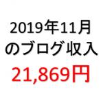 月間25,000PVブロガーの月間ブログ収入21,869円(2019年11月)