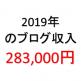 月間25,000PVブロガーの年間ブログ収入283,000円(2019年)